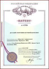 ПАТЕНТ РФ 147936